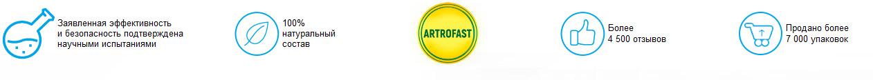 Заказ крема Артрофаст
