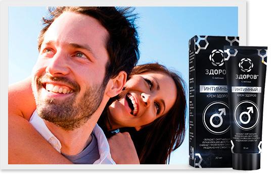 Заказ крема от простатита ЗДОРОВ на официальном сайте