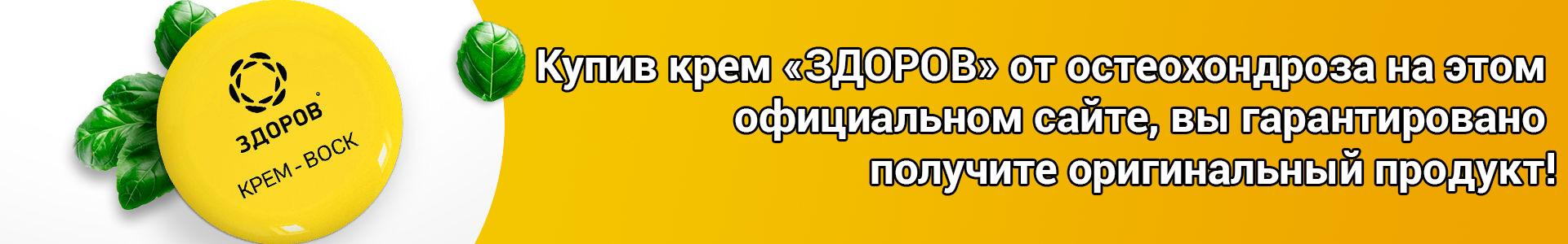 """Заказ крема """"Здоров"""" от остеохондроза на официальном сайте"""